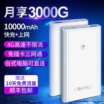 随身wifi移动4g无限流量无线网络上网卡便携式笔记本免插卡不限速充电宝热点神器物联智网车载wifi路由器5g