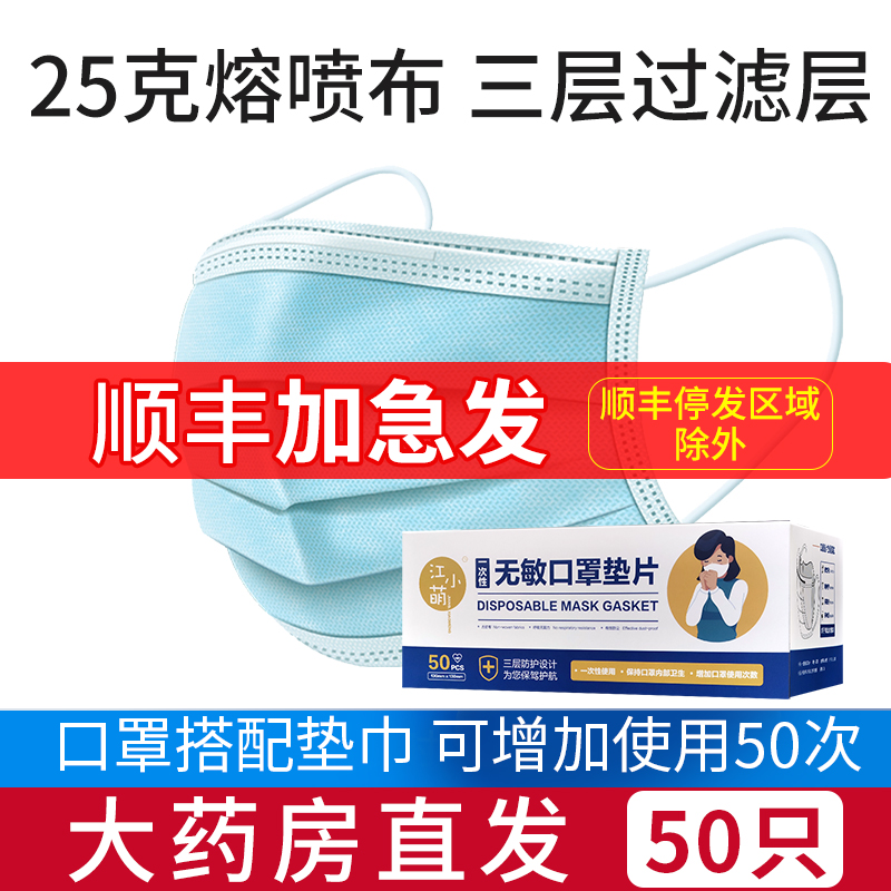Jieshilan disposable flat non-woven face mask adult 50 PCs. with ZY