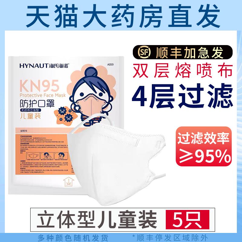 顺丰加急发】海氏海诺儿童KN95防护口罩小学生专用防尘独立包装ZY