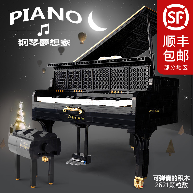 兼容乐高钢琴梦想家可弹奏蓝牙模型