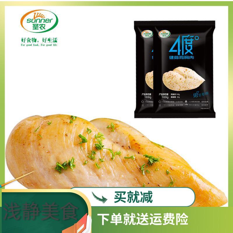 (用3元券)圣农4度健身鸡胸肉四度低脂轻食速食健身代餐169g*12包加热即食
