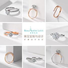 18k金求婚订婚钻石戒指50分钻戒女正品1克拉婚戒结婚对戒裸钻定制图片