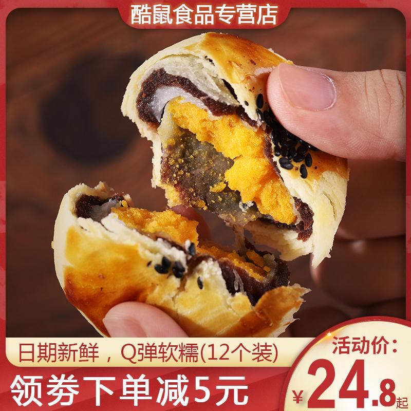 锦多多蛋黄酥红豆味12枚540g包装盒