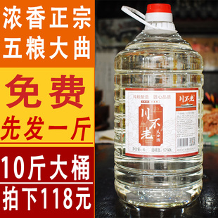 散装白酒10斤大桶装52度浓香型纯粮食窖藏老酒高粱酒泡药高度白酒
