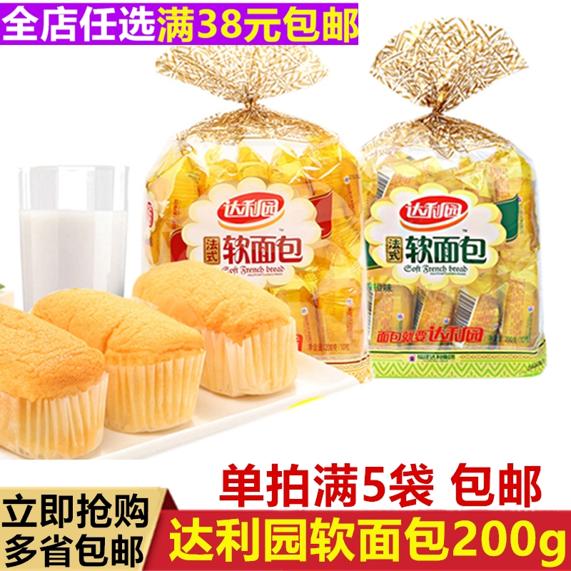 *Soft bread French 200 cakes g * 1 bag nutritious breakfast cake snacks Daliyuan orange flavor milk flavor