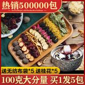 桂花正宗老北京酸梅汤原材料包乌梅干自制煮饮料料包茶包非粉汁