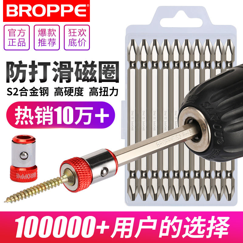 Broppe electric screw driver with high magnetic ring cross head magnetic drill double head driver set