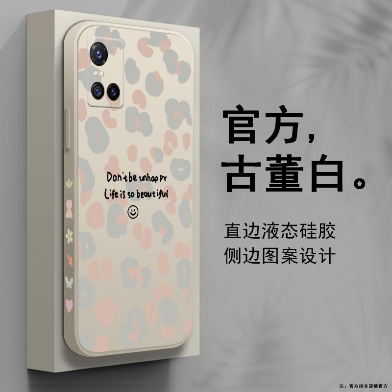 可爱小豹纹适用于vivos10手机壳vivos9e硅胶s9可爱创意s7情侣s7e简约男士s6女款5g版全包s5网红s1高端S10pro