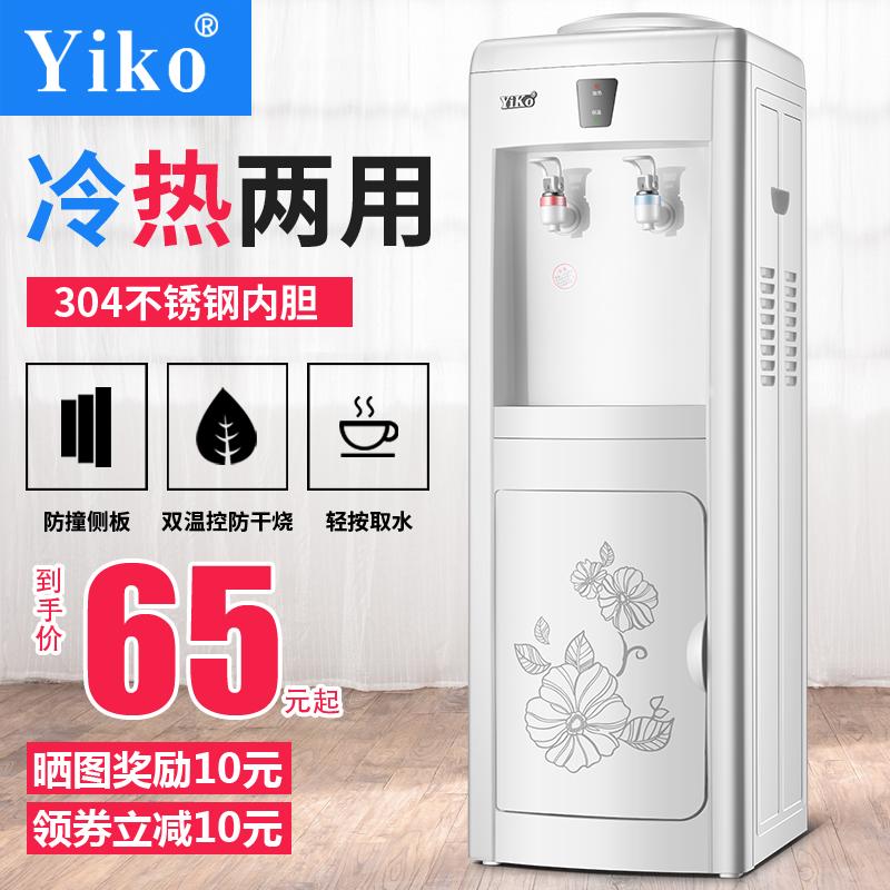 依柯优创饮水机立式冷热家用办公室小型桶装水迷你制冷制热新款