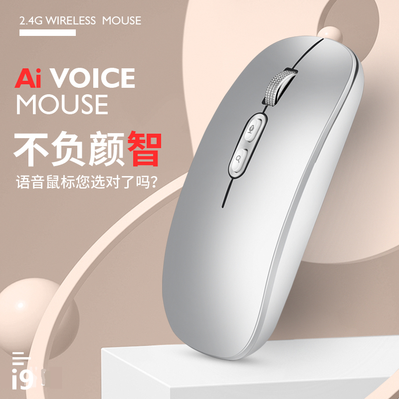 Intelligent voice mouse charging silent voice typing translation search suitable for notebook desktop iFLYTEK typing