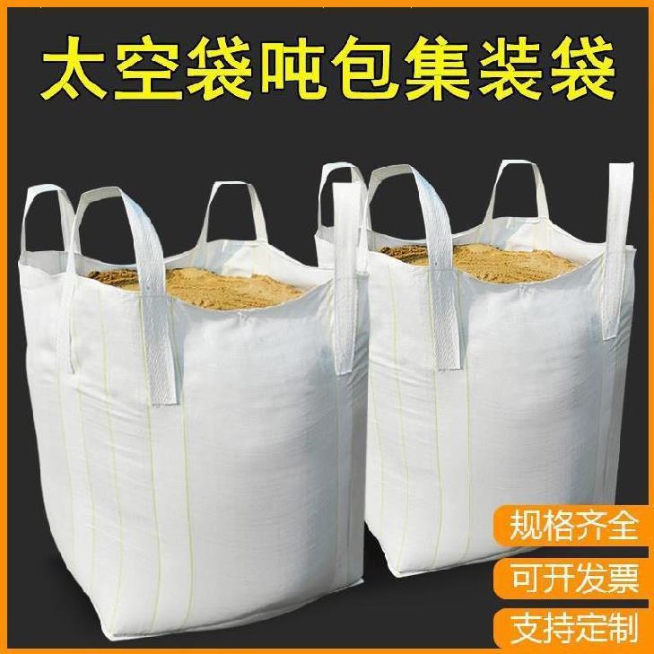 吨袋吊袋起重吨包袋大号工业运输新款吨包吨袋吊包吨位吨小吨袋
