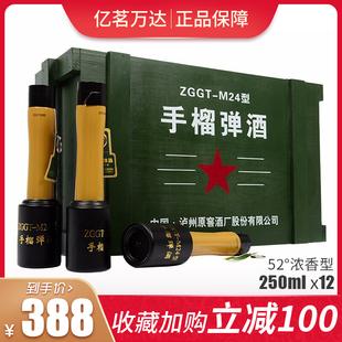 军旅酒收藏纪念礼品酒送礼酒浓香型250ml*12瓶52度白酒礼盒装价格