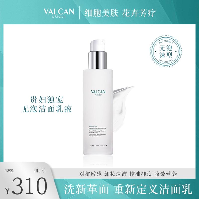 05韦尔卡纳VALCAN乳木果白蜂蜡养肤卸妆洁面乳奢养贵妇温和无泡