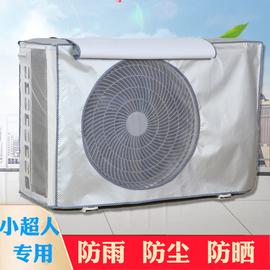室外空调外机罩海尔小超人防雨防晒1匹-大3P遮雨主机箱防水防尘套图片