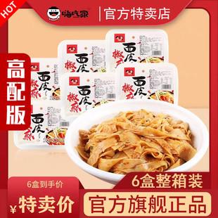 味哒哒椒麻面皮嗨吃家6盒装凉皮