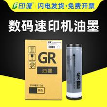 印派适用理想GR油墨 GR1700 1710 1750 2700 2710 2000 2750 GR3750 GR3710 GR3770数码一体印刷机油墨 墨水