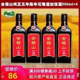 會稽山紹興黃酒純正五年陳年花雕酒加飯酒500ml*4紹興特產四瓶裝圖片
