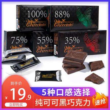 果膳庄100%纯黑礼盒装可可脂巧克力
