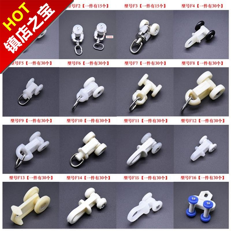 30 pieces of monorail sliding t-sub-material roller old window ring hook walking wheel pulley hanging plastic steel curtain rod