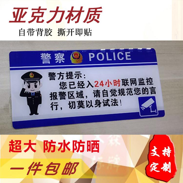 包邮监控警示牌户外警方提示监控提示牌安防监控运行中墙贴定制做