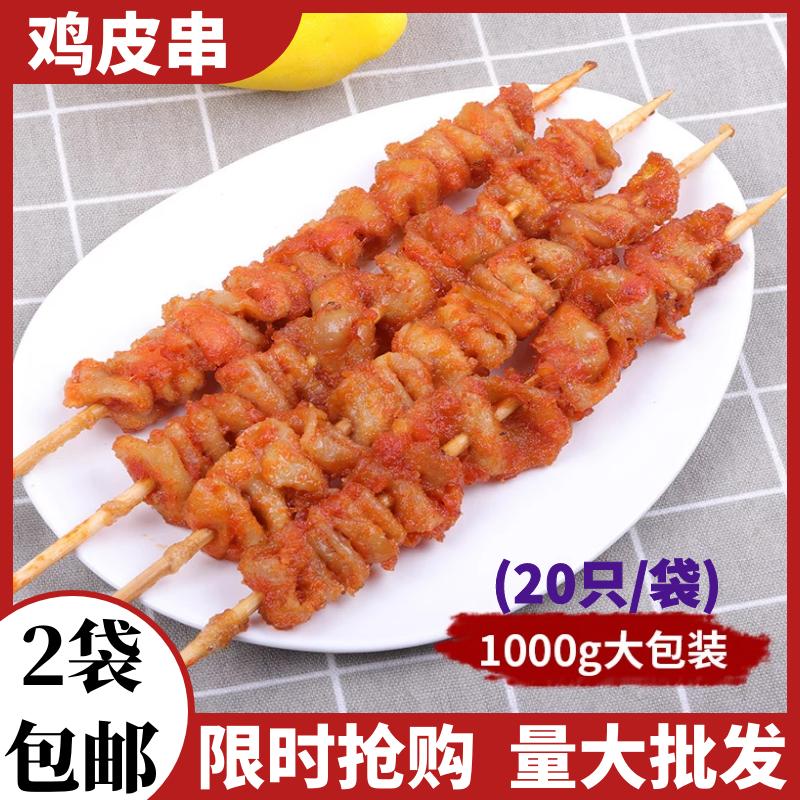 2斤冷冻鸡皮串半成品烧烤串油炸腌制食材小吃甜鸡肉铁板火锅包邮