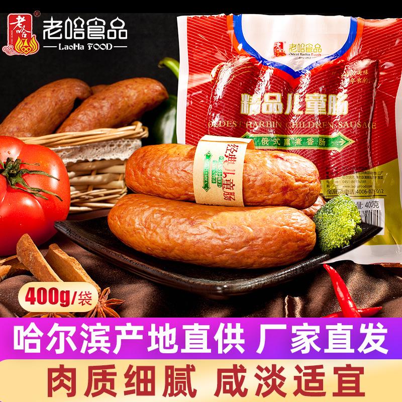 老哈瘦肉红肠特色龙江小吃 旅行美味美食送礼佳品哈尔滨红肠400g