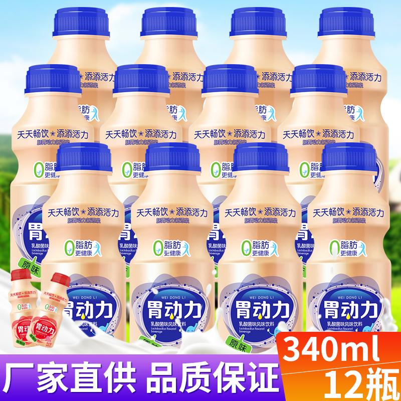 原味胃动力乳酸菌340ml*12瓶饮料益生元养胃酸牛奶整箱特价包邮