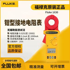 Fluke福禄克F1630-2钳形接地电阻测试仪F1630接地漏电流测试仪