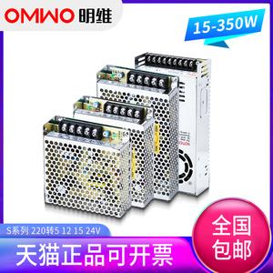 明维220V转24V12V5V直流开关电源LED灯带灯条安防监控电源变压器