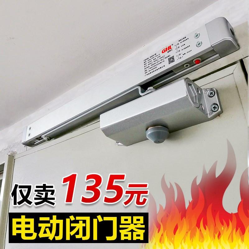 铝合金平开门闭门器常闭门器 滑槽 断电型电开防火门消防联动电动