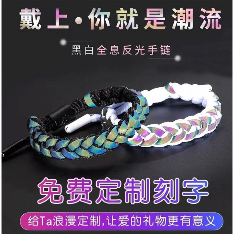 抖音小狮子同款手链女全息反光情侣款韩版男女学生编织绳反光手环10-10新券
