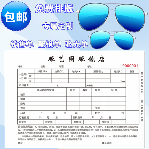Sunglasses optometry sheet receipt sales note this spectacle sheet vision correction prescription inspection appointment form bookkeeping