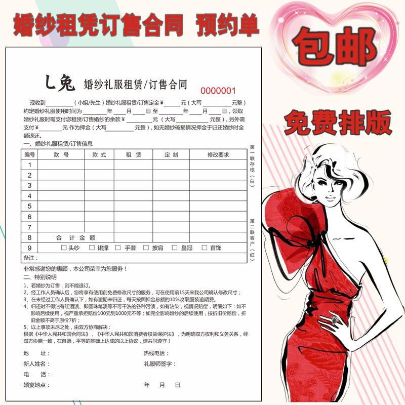 婚礼策划婚庆合同回访单彩排表跟彩妆跟拍价目表协议单据套餐造型