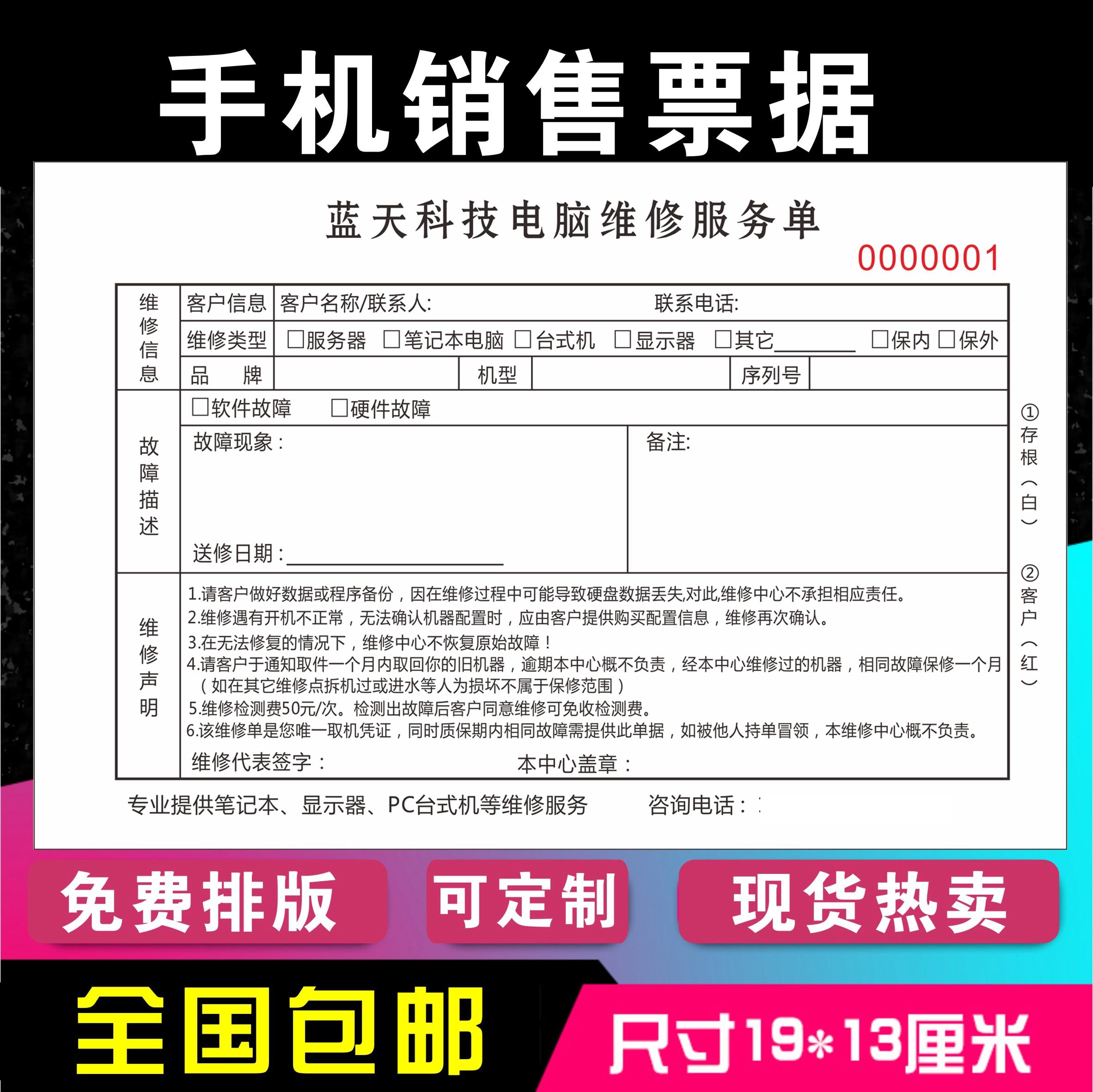 手机维修受理票据单电脑售后保修销售单据通用收据单定制彩色印刷