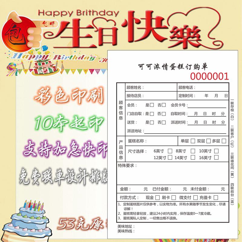 烘焙工坊蛋糕店订购单订货单甜品糕点送货单订货销售清单收据