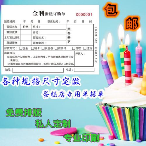 生日蛋糕甜品糕点订购单订货单送货单烘焙工坊订货销售清单收据