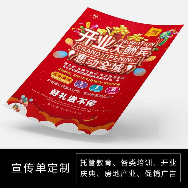 Advertising leaflet printing double-sided color page picture book manual printing advertising poster customized manual making half fold three fold four fold A4 A5 small batch printing DM single page free design