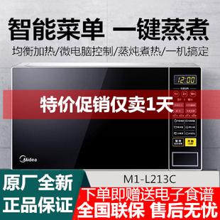 Midea/美的 M1-L213C全自动智能家用多功能微波炉转盘21L特价清仓