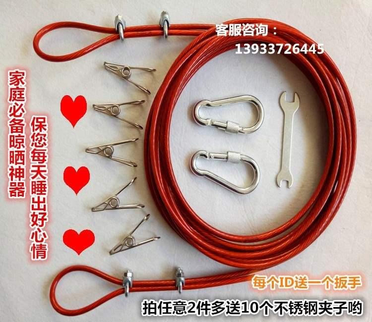户外晾衣绳晒被绳晾被绳包塑钢丝晾晒绳阳台加粗挂衣绳窗帘绳包邮