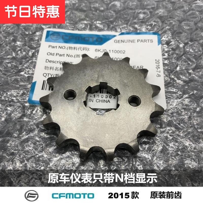 Suitable for Chunfeng cf150 nke150-3 motorcycle oil seal chain gear sleeve sprocket three piece set front and rear teeth plate