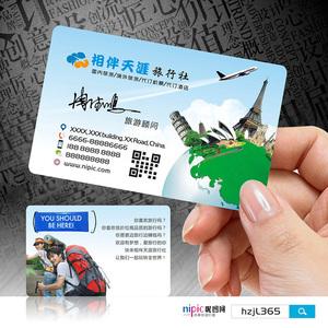 旅游航空旅行社飞机票空运导游订票务旅行团名片设计定制做ZJP3023