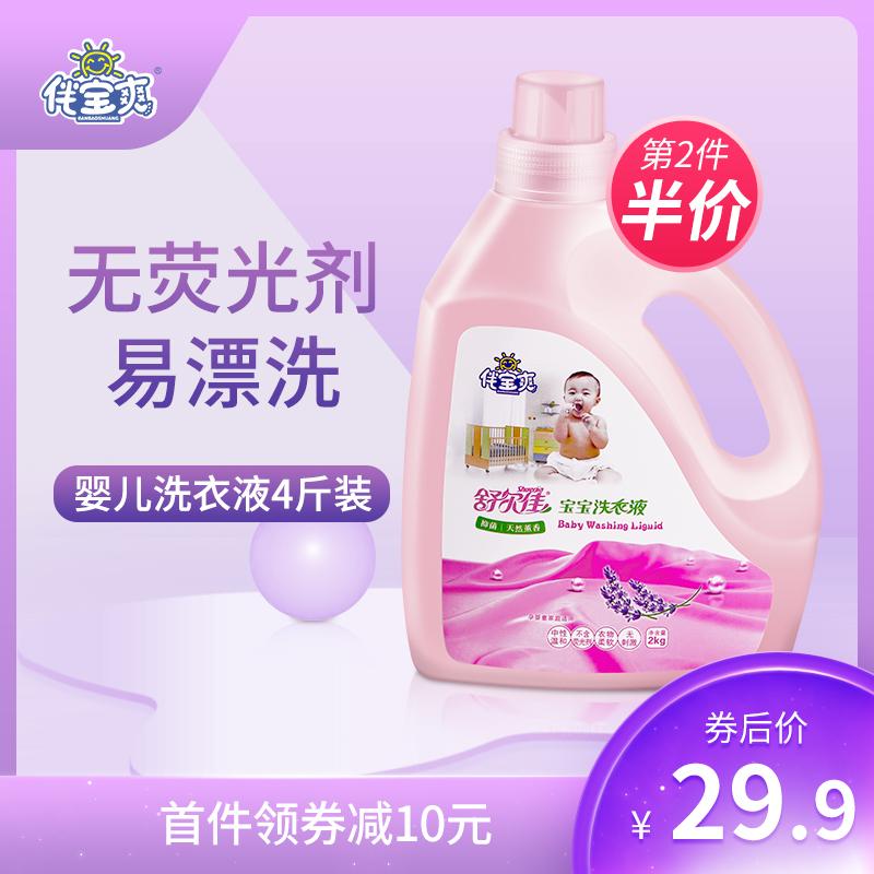 4斤瓶装伴宝爽洗衣液宝宝 a天然皂