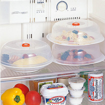 Japanese imported microwave cover heating cover home bowl cover refrigerator fresh cover plastic plate lid heating utensils