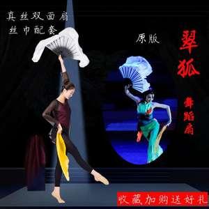 翠狐舞蹈扇子古典跳舞扇加长儿童羽毛扇子舞蹈扇真丝双面秀色