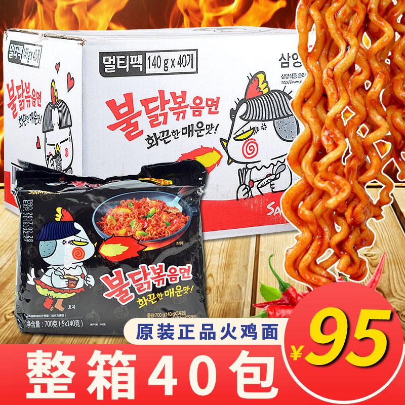 11月15日最新优惠韩国进口三养火鸡面超辣火鸡面干拌面泡面方便面速食整箱批发40包