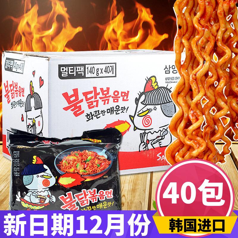 韩国进口三养超辣火鸡面鸡肉味干拌面速食泡面方便面整箱批发40包