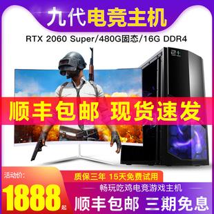 酷睿i3 9100F独显RTX2080吃鸡游戏DIY组装电脑主机家用办公LOL直播台式电脑全套整机网吧电竞网咖高配