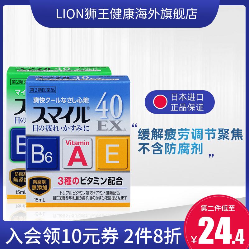 日本进口LION狮王smile40EX滴眼液微笑眼药水15ml清凉版温和版5度