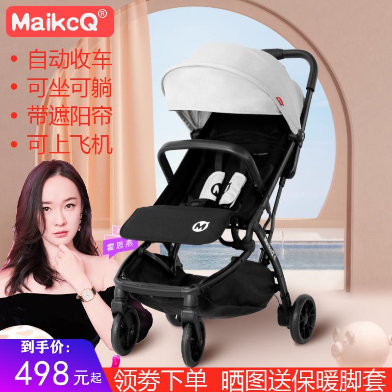 英国MaikcQ迈卡奇婴儿推车轻便可坐可躺自动折叠宝宝儿童伞车遮阳