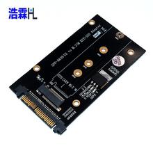 key U.2 SFF 浩霖 SSD转 M转接卡 8639 M.2 转接卡